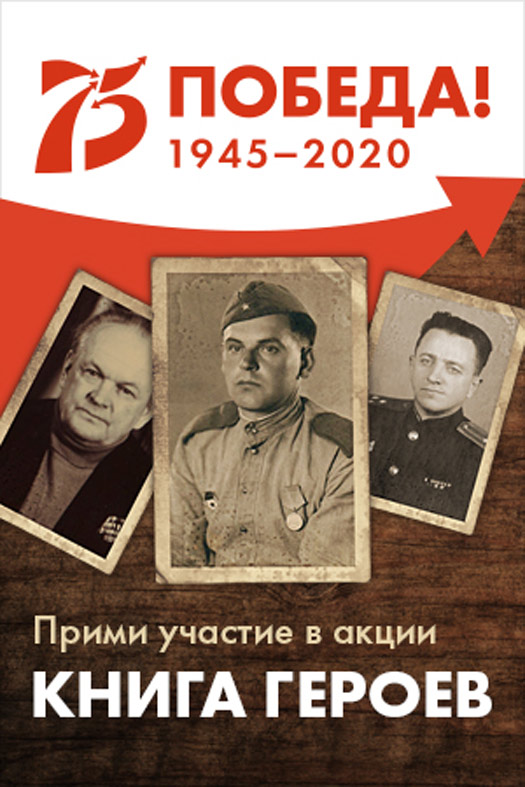 Книга героев