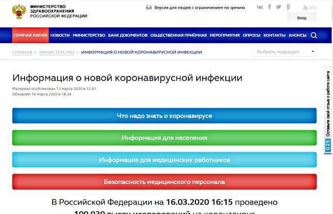 Коронавирус, читать информацию МИНЗДРАВА РФ