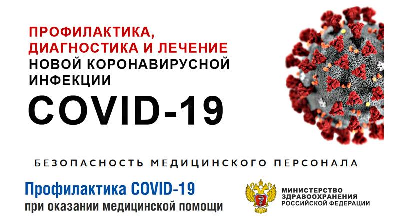 Официальные данные о коронавирусе на сайте МИНЗДРАВА РФ