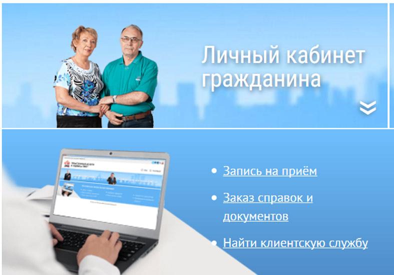 Личный кабинет сайт пенсионного фонда краснодарского края госуслуги личный кабинет вход по номеру телефона волгоград пенсионный фонд