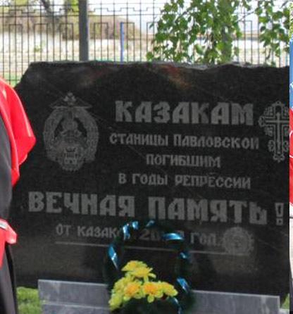 26 апреля - День реабилитации казачества