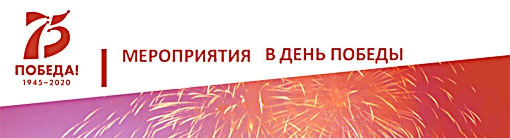 Мероприятия в день 75-летия Победы, Павловский район Краснодарского края