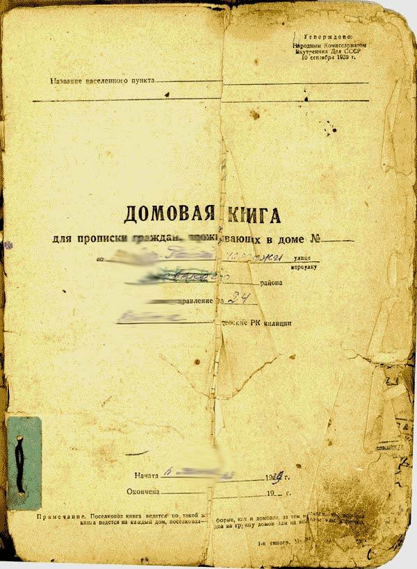 Павловский район, Павловская, домовая книга