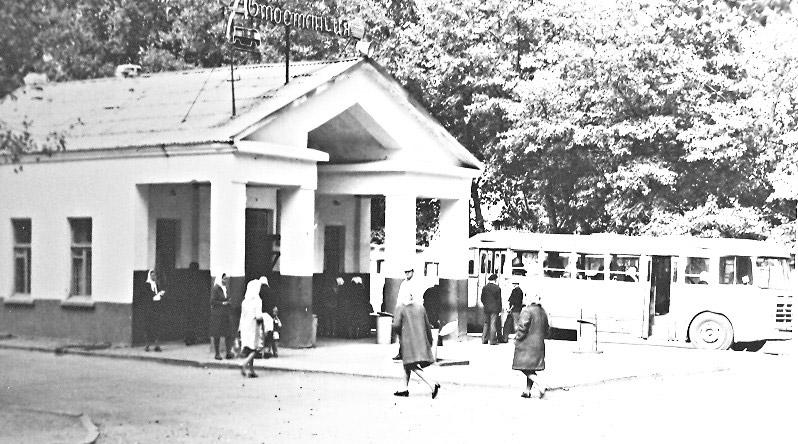 Павловская автостанция. 1949 год.