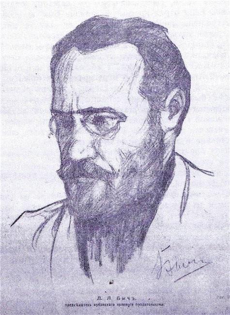 Лука Быч - первый председатель Кубанского правительства
