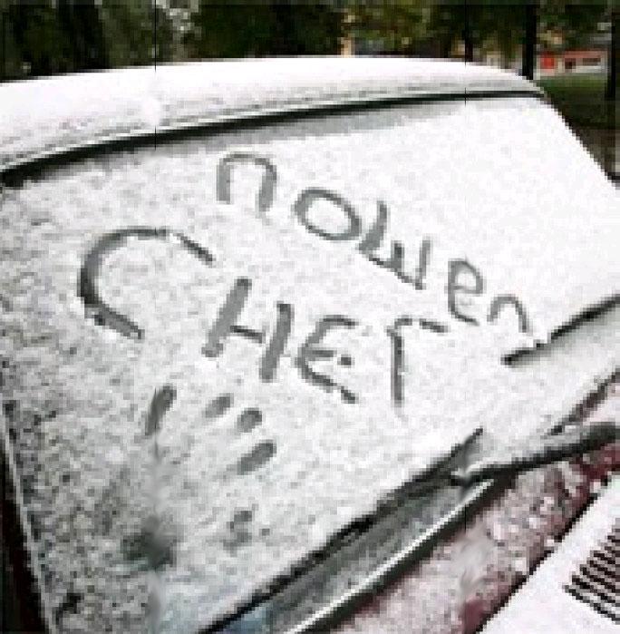 То тепло, то холод