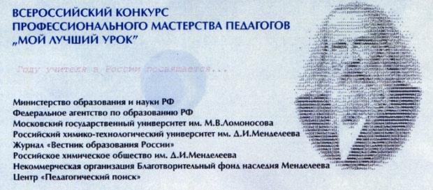 Всероссийского конкурса профессионального мастерства педагогов «Мой лучший урок»