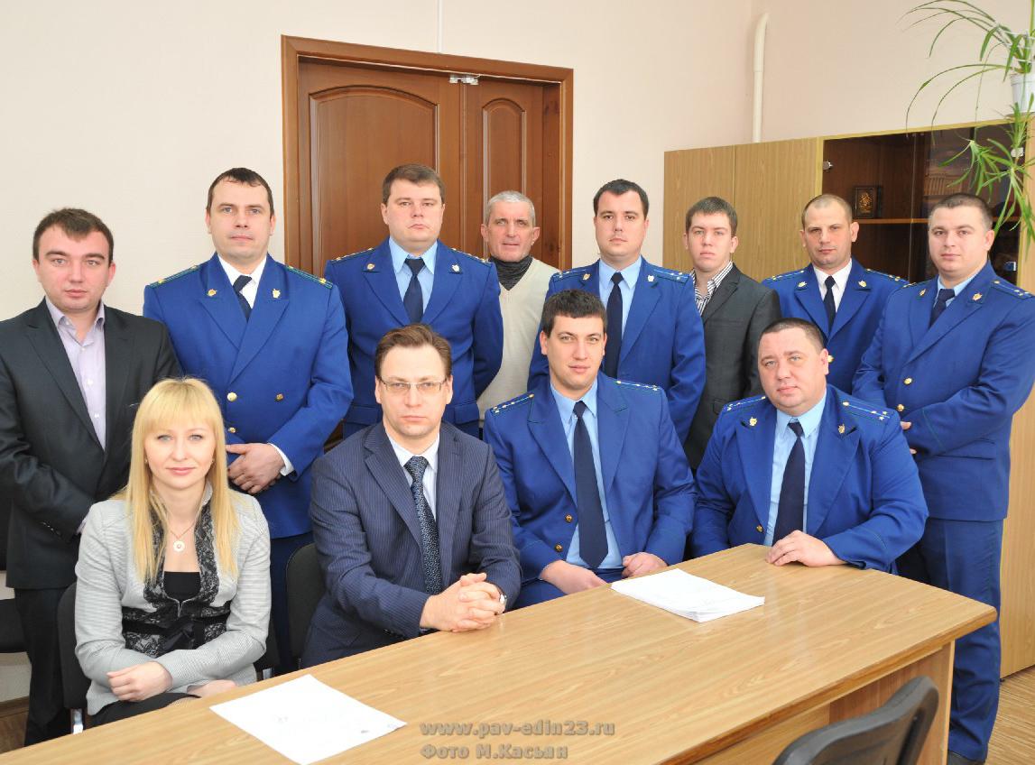 Работники прокуратуры Павловского района
