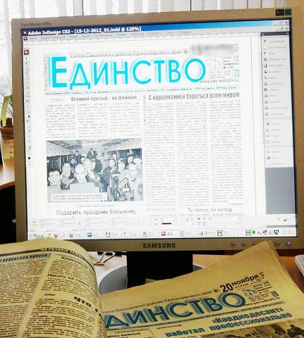 "газета ""Единство"""