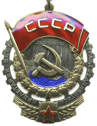 ордена Трудового Красного Знамени