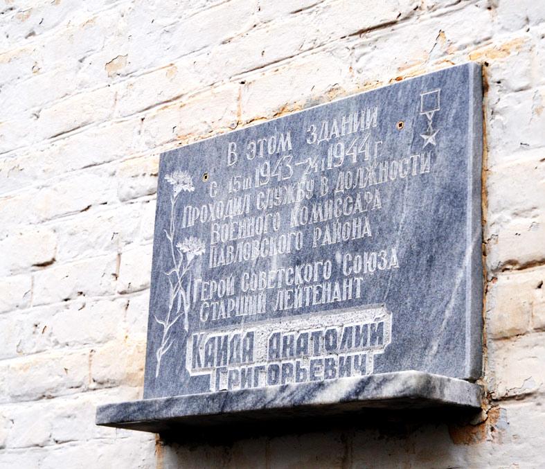 На стене здания отдела военкомата по Павловскому и Крыловскому районам на улице Октябрьской есть серая мраморная доска.