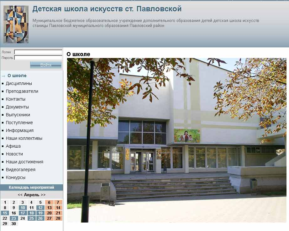 Павловская детская школа искусств