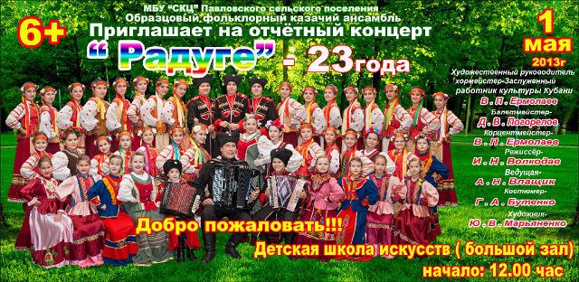 """Концерт ансамбля """"Радуга"""""""