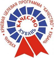 система добровольной сертификации (СДС) услуг «Кубанское качество».