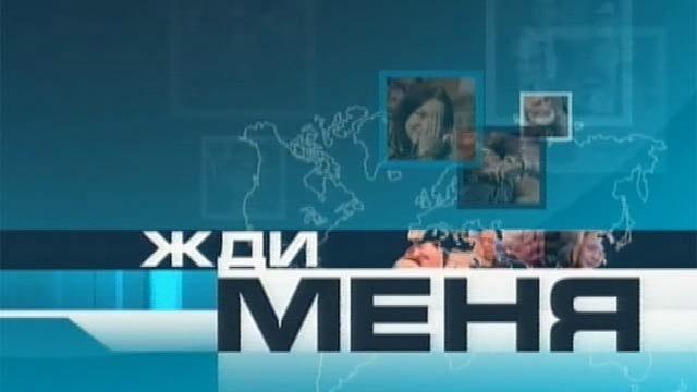 телепроект «Жди меня»