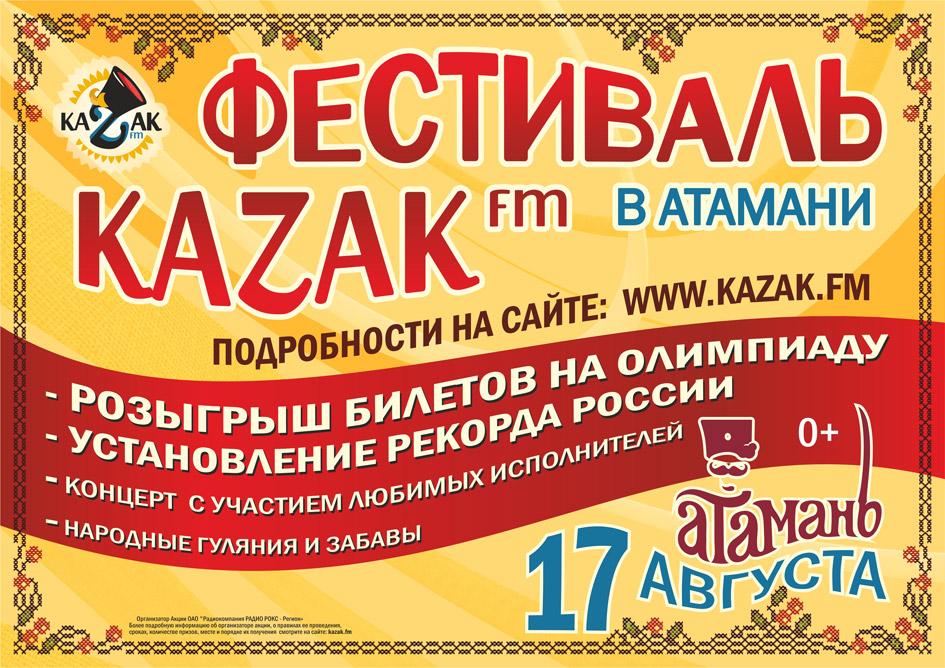 http://kazak.fm/