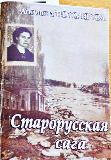 «Старорусская сага» Антонины Дмитриевны Тихомировой-Шиловой