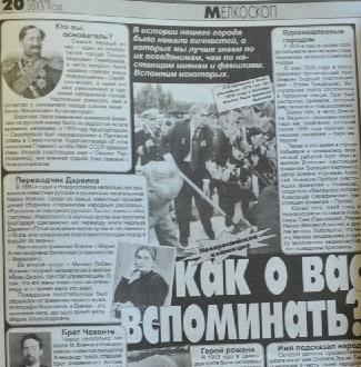 Их имена связаны с Новороссийском