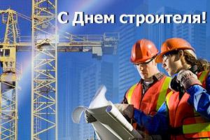 С праздником, дорогие строители!
