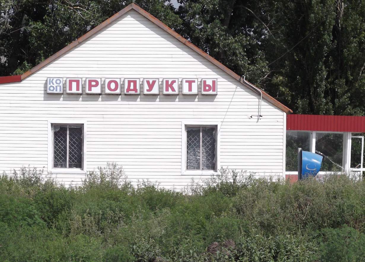 «Зеленый пожар» вКраснопартизанском