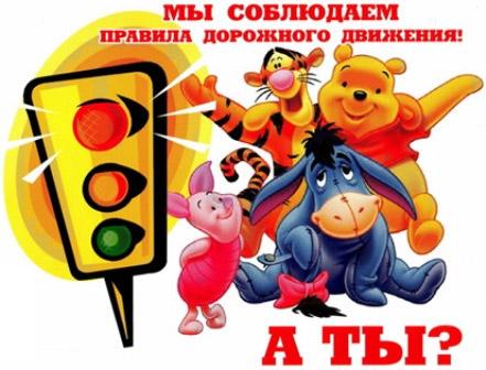 В школу – по безопасной дороге