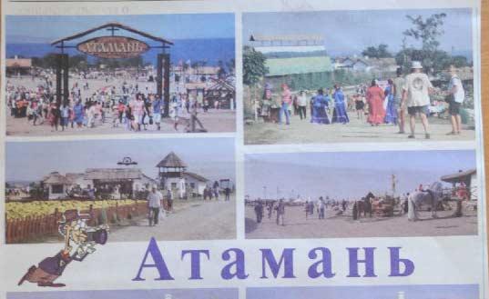 Побывали на фестивале вАтамани
