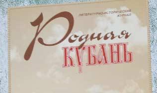 Читайте в «Родной Кубани»