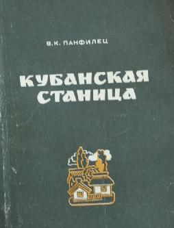 книга краеведа В.К. Панфильца «Кубанская станица».