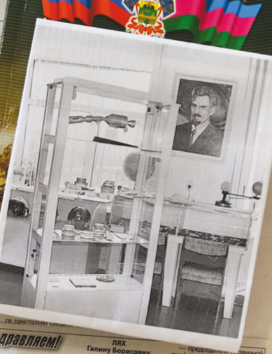 Открыли музей 40 лет назад