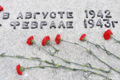 70-летия освобождения Кубани от немецко-фашистских захватчиков