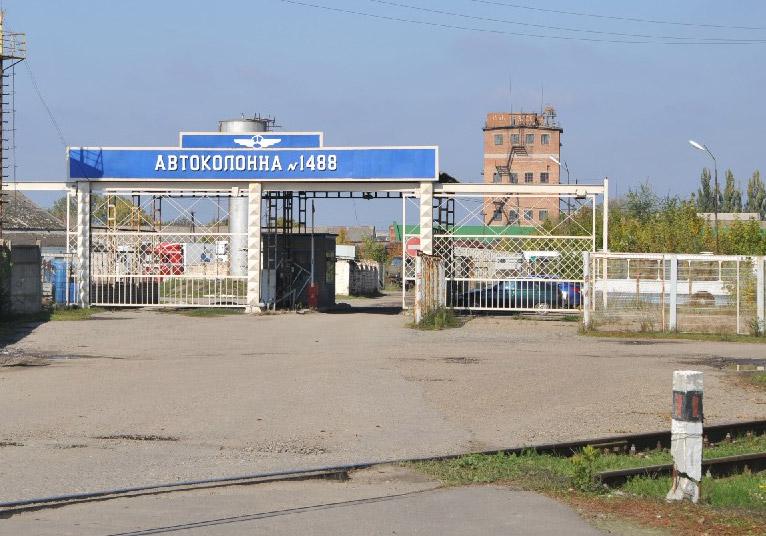 Автоколонна № 1488 ст. Павловской