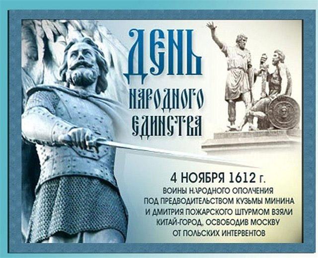 С Днем народного единства, дорогие земляки!
