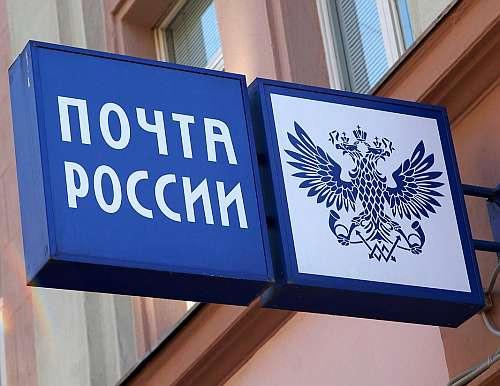 Почта России утвердила график работы отделений почтовой связи в первые дни ноября.