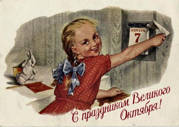 «День седьмого ноября – красный день календаря», – пели когда-то в детсаде. Для многих людей этот праздник стал далёким прошлым. А жаль!