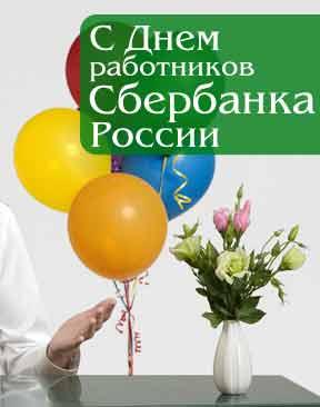12 ноября – День работников Сбербанка РФ