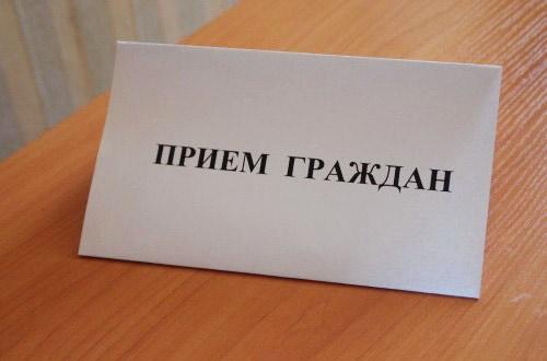 Глава района примет граждан