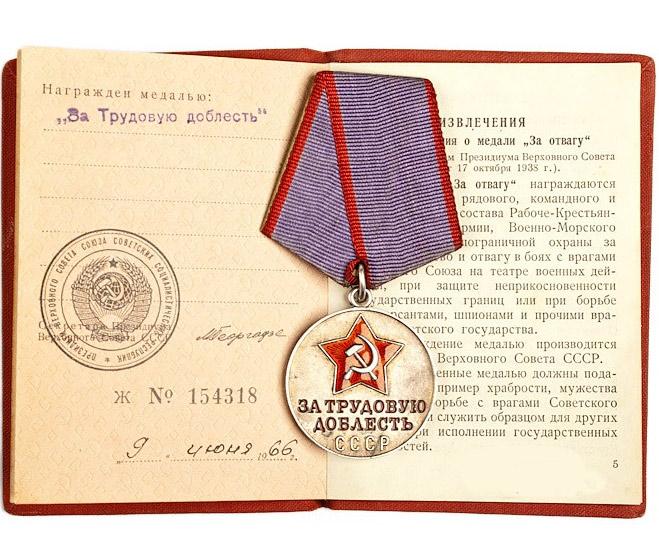 «Медаль за бой, медаль за труд из одного металла льют!»