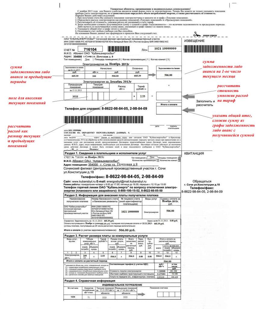 ОАО «Кубаньэнергосбыт»: новый счёт – самостоятельный расчёт!