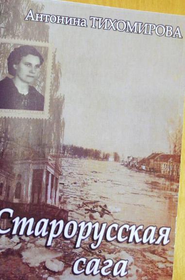 Антонина Дмитриевна Тихомирова-Шилова