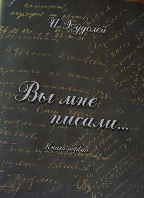 И.И. Худолей «Вы мне писали...»