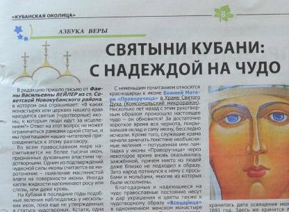 Павловчане снова в «Околице»