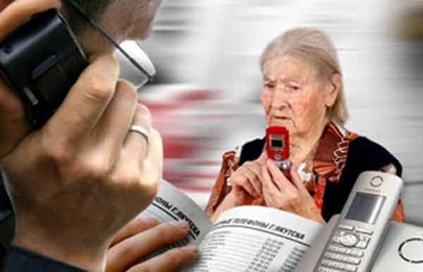 Телефонные аферисты атакуют