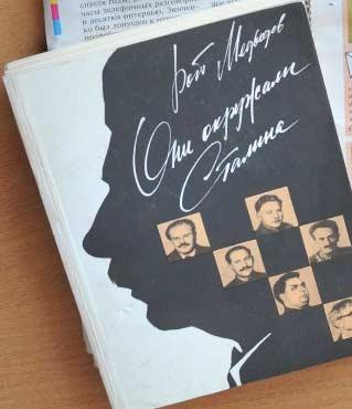 В Павловской центральной библиотеке на стеллажах читательского книгообмена мне в глаза бросилась книга Роя Медведева «Они окружали Сталина».