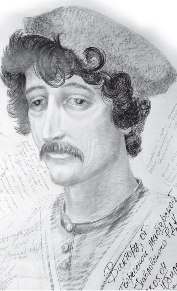 Виктор Александрович ПРЫНЬ.