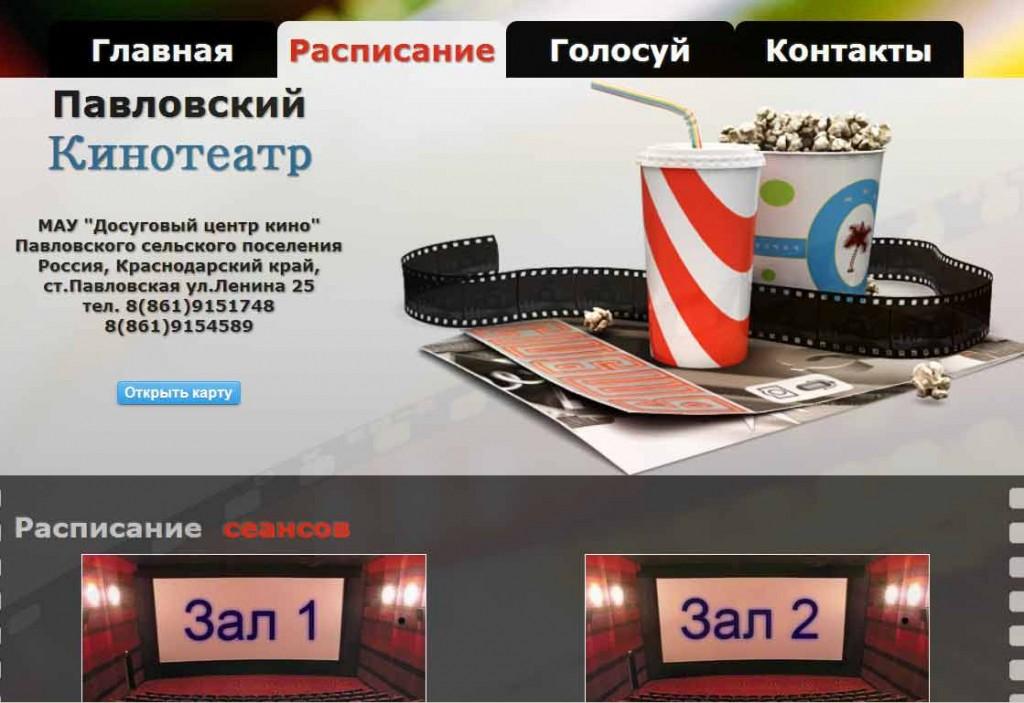 сайт – www.кино-павловская.рф.