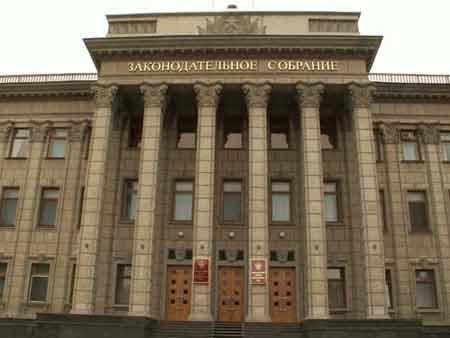 Законодательного Собрания Краснодарского края пятого созыва