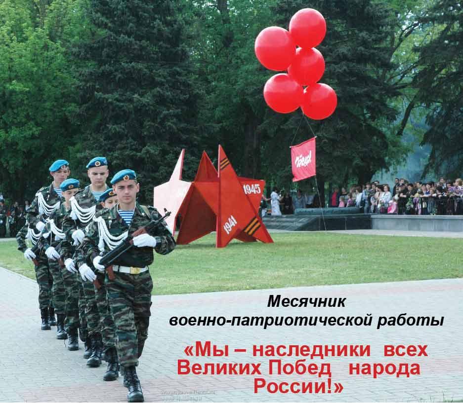 Месячник военно-патриотической работы «Мы – наследники всех Великих Побед народа России!»