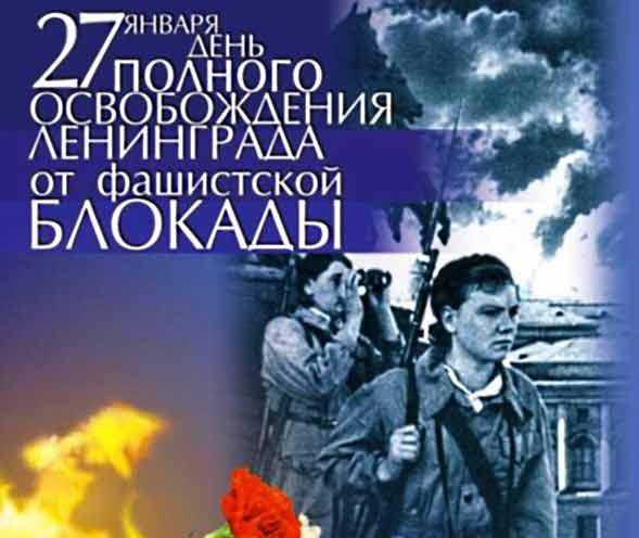 Блокадникам Ленинграда – наш поклон