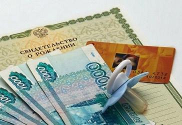 Выплаты на третьего ребенка в Краснодарском крае
