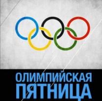 В эту пятницу – олимпийская акция